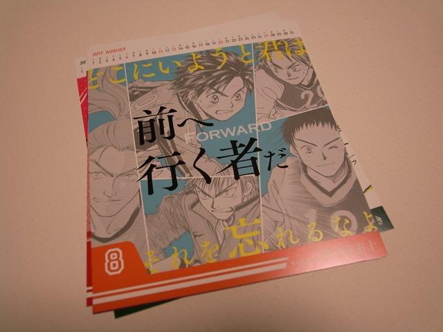 サポーターズBOX樋口大輔原画展名言カレンダー