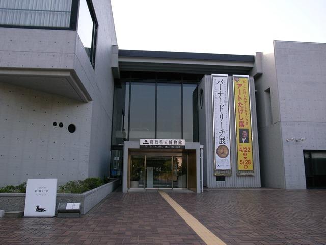 鳥取県立博物館感想