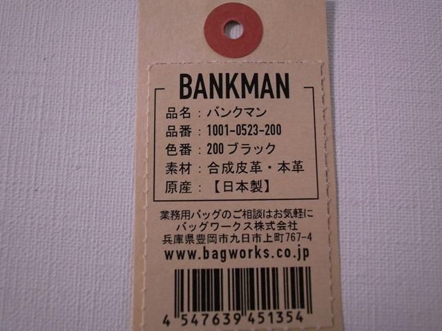 BANKMANバンクマン感想豊岡バッグワークスBAGWORKS