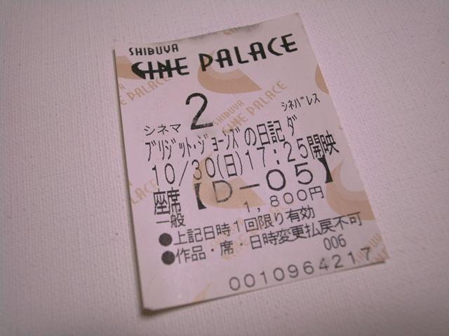 渋谷シネパレスチケット