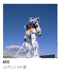 googleフォト静岡