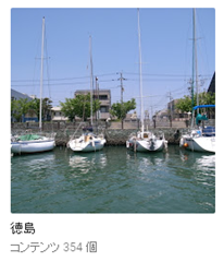 googleフォト徳島