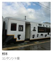 googleフォト熊本