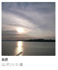 googleフォト島根