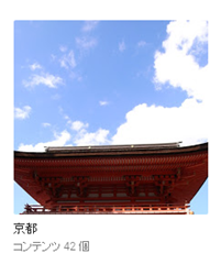 googleフォト京都