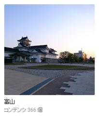 googleフォト富山