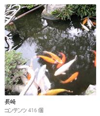 googleフォト長崎