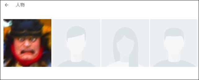 人物Googleフォト