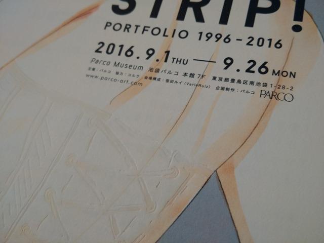 安野モヨコ展チラシコルセットの跡