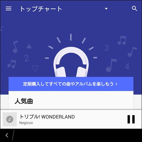 playmusicBlackBerry