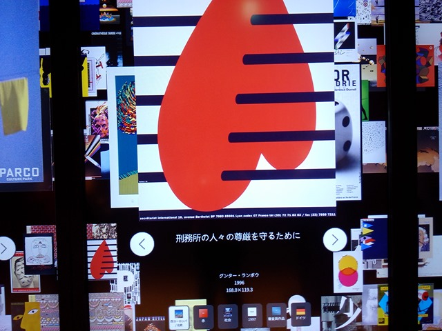 富山県美術館ポスター