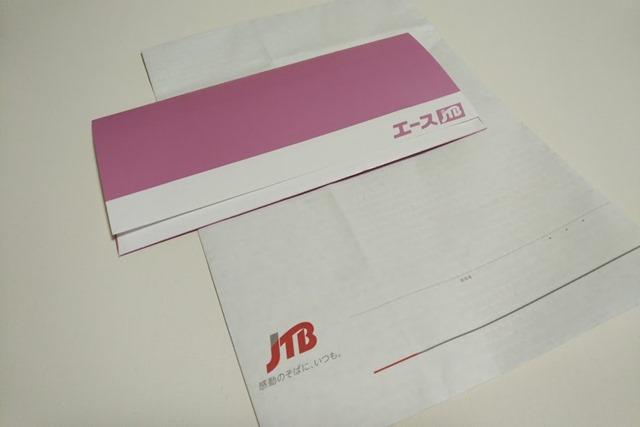 JTB郵送切符