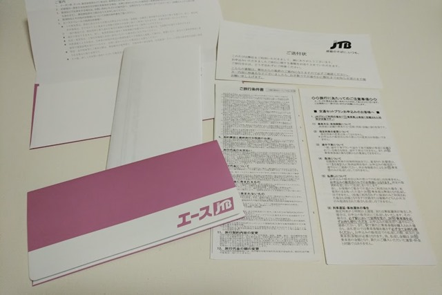 JTB宿泊JR切符