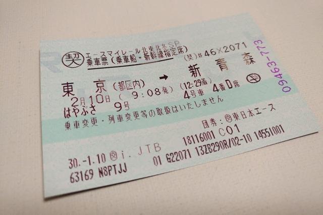 JTB切符