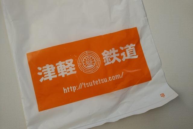 津軽鉄道袋