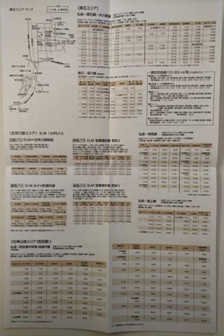 津軽フリーパスバス時刻表