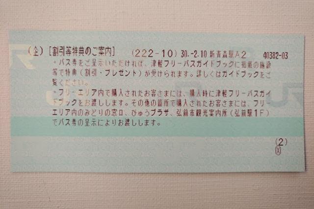 津軽フリーパス割引特典
