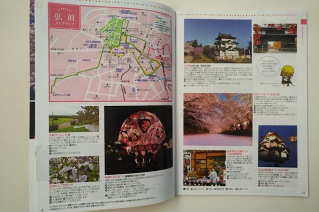 津軽フリーパス専用ガイドブック