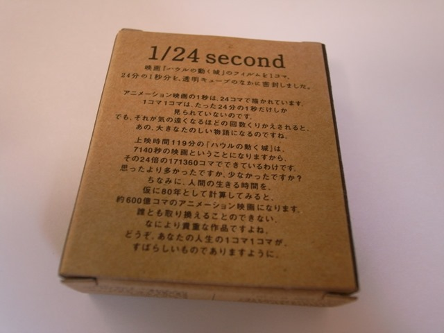 1/24secondフィルムキューブ