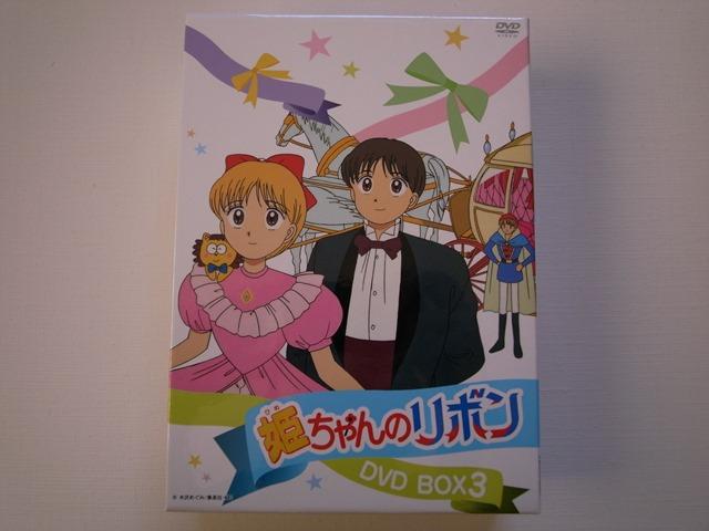 姫ちゃんのリボンDVDBOX3