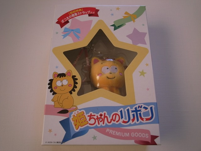 姫ちゃんのリボンDVDBOXポコ太ストラップ