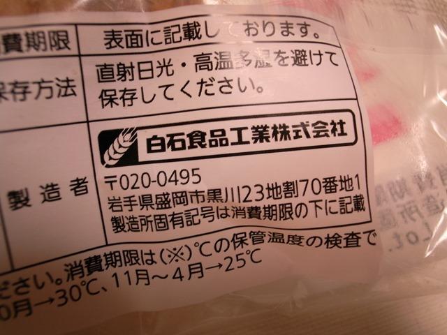 白石食品工業株式会社パン