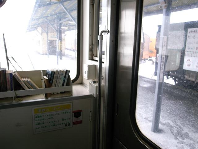 津軽鉄道車内本棚