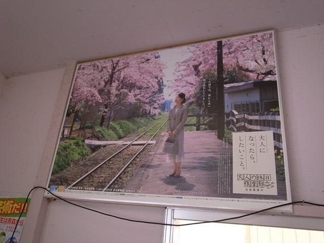 吉永小百合芦野公園駅