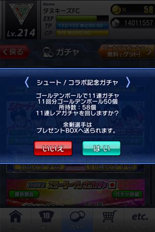 サカつく11連ガチャシュート!