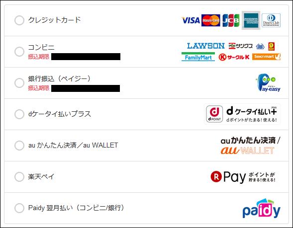 BUYMA支払い方法