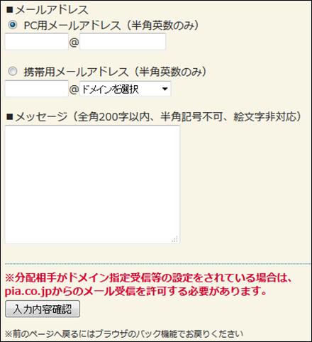 Jリーグチケット会場QR発券やり方方法分配先