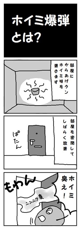 ホイミ爆弾