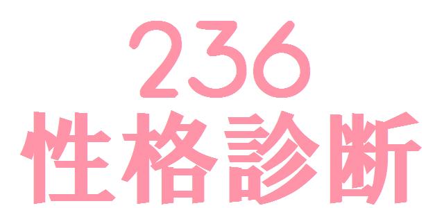 236性格診断