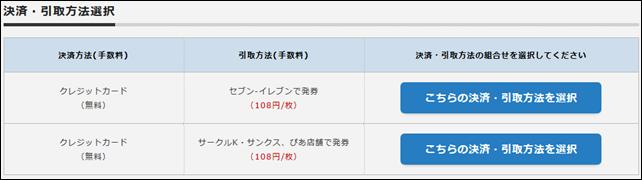 Jリーグチケット会場QR発券メリット