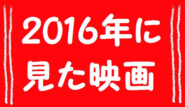 2016見た映画