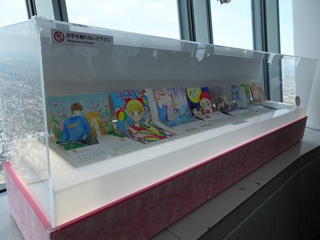 スカイツリーりぼん展2017感想付録カレンダー