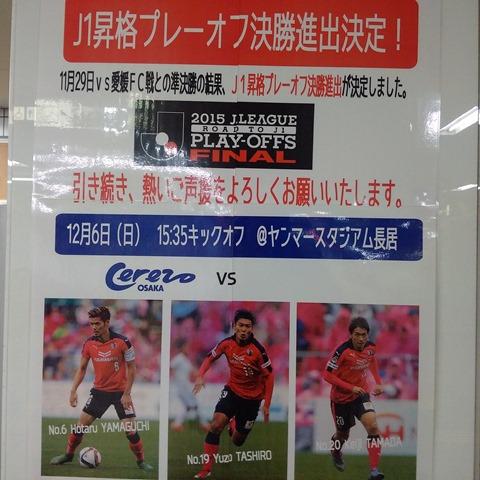 長居駅セレッソ大阪ポスター昇格プレーオフ決勝2015