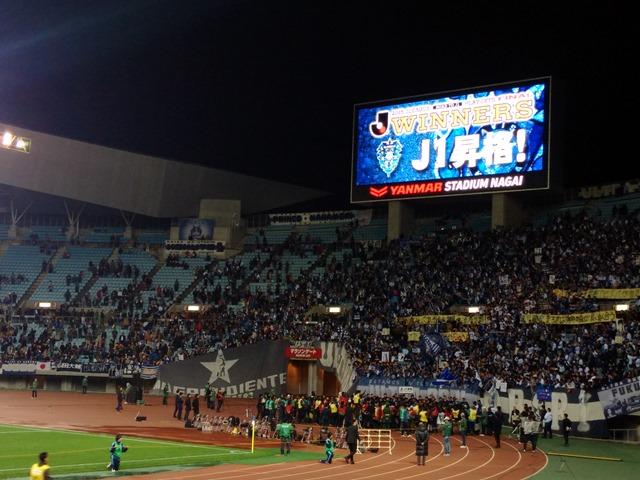 昇格プレーオフ決勝アビスパ福岡2015J1昇格