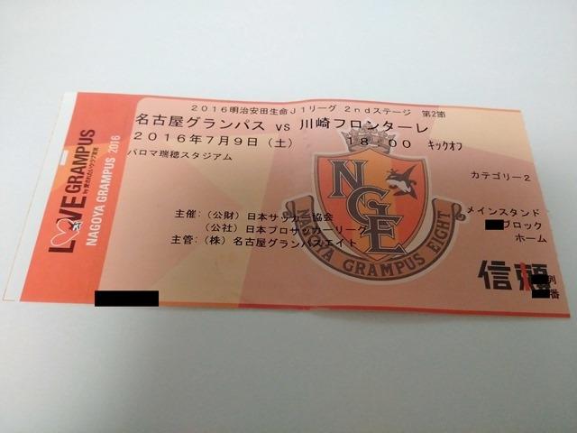 会場QR発券名古屋グランパス