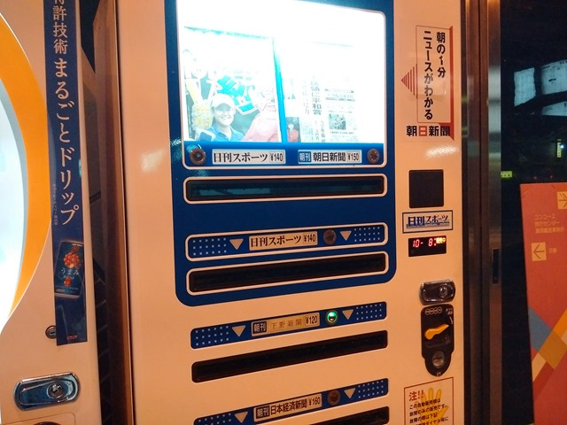 真岡駅新聞自販機