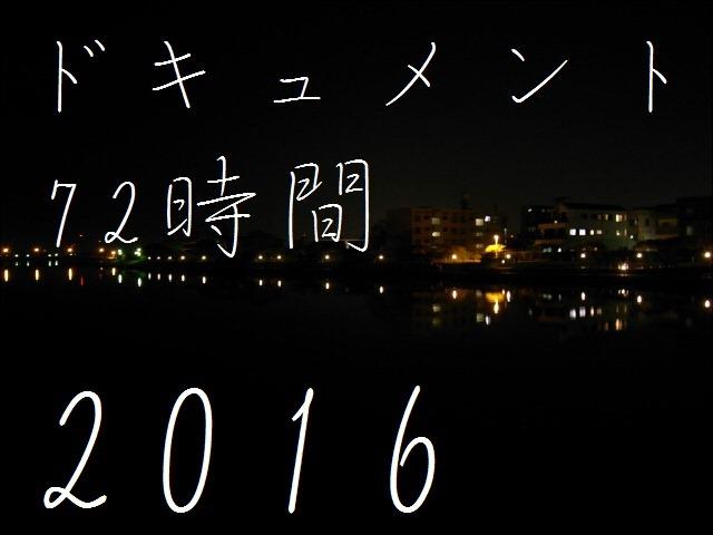 ドキュメント72時間2016