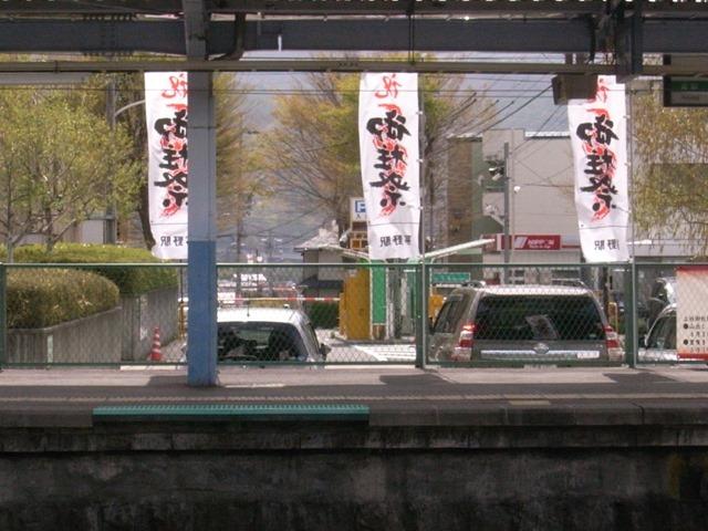 御柱祭長野県駅のぼり