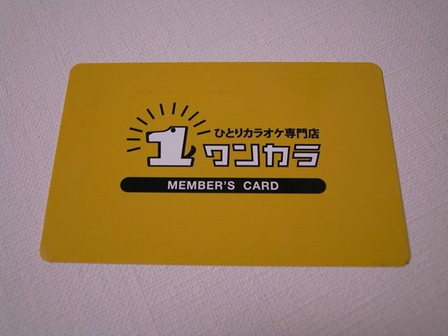 ワンカラメンバーズカード
