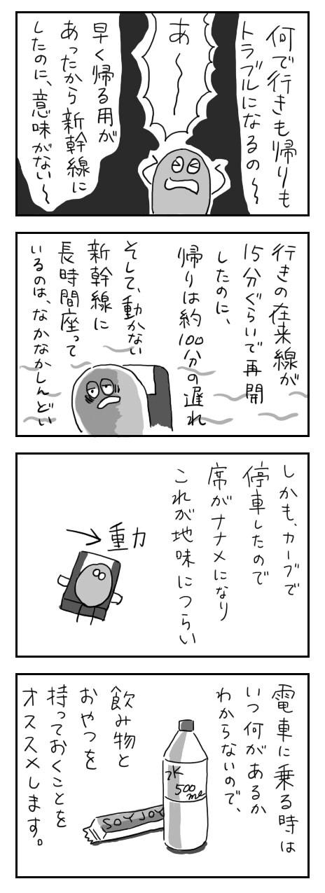 新幹線軟禁