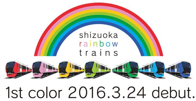 静岡鉄道新車両