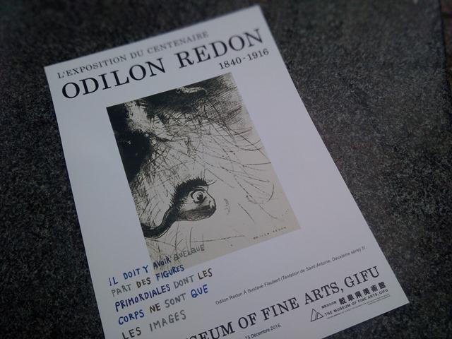 岐阜県美術館感想オディロン・ルドン