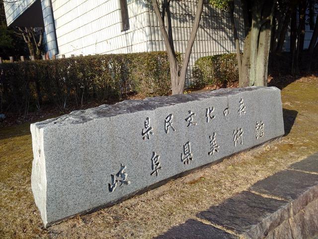 岐阜県美術館感想県民文化の森