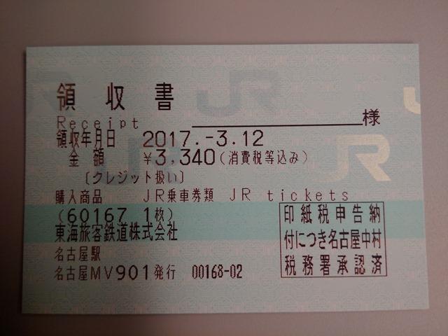 新幹線領収書