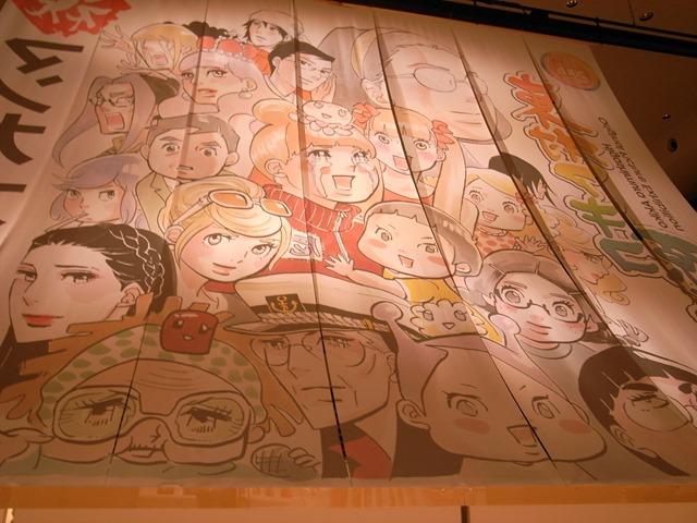 東村アキコ原画展の幕