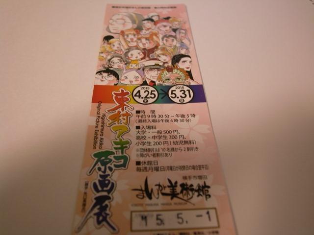 東村アキコチケット